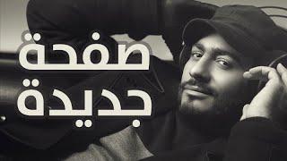 Tamer Hosny - Safha Gedida / صفحة جديدة - تامر حسني