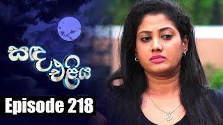 Sanda Eliya - සඳ එළිය Episode 218 | 25 - 01 - 2019 | Siyatha TV Thumbnail