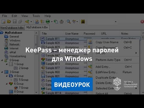 KeePass – менеджер паролей для Windows