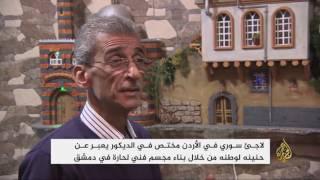 لاجئ سوري بالأردن يبدع مجسما لحارة دمشقية