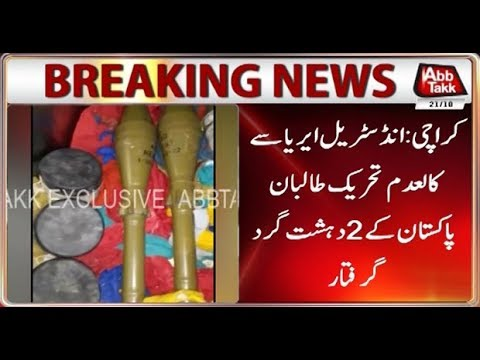 Karachi: Two Banned Outfit Terrorists of Tehreek-i-Pakistan Taliban Nabbed from Industrial Area