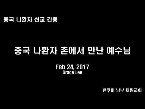Feb 24, 2017 - 중국 나환자 촌에서 만난 예수님 (Grace Lee)