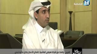 """بروفايل - قصة تحدي ونجاح """"بندر الفريح"""" رئيس مجلس إدارة إمداد الحلول وشركة تقنيات الخليجية"""