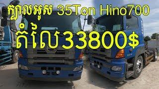 Hino700 ក្បាលអូស 35ton, Truck For Sale In Cambodia - Khmer5555 (tel: 093 94 0007)