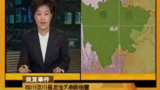SiChuan earthquake news translated 四川地震