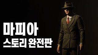 【️완전판】 마피아 게임 스토리 총정리 (1, 2, 3…