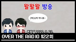 Over The Radio 122회