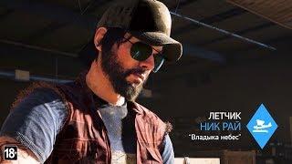 Far Cry 5 Наемники - Ник Рай | Анонс | Новый трейлер на русском языке