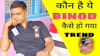 Who is BINOD..? | कौन है बिनोद | Why Binod is trending