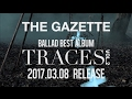 the GazettE 2017.03.08 RELEASE BALLAD BEST ALBUM『TRACES VOL.2』PREVIEW