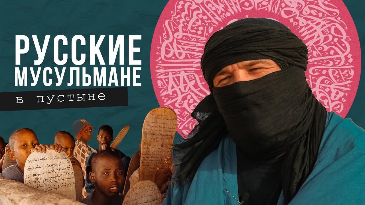 Зачем русские везут детей в пустыню учить Коран наизусть Мавритания Африка