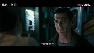 異形:聖約 |myVideo看電影