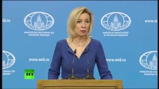 Мария Захарова проводит еженедельный брифинг (15 февраля 2017)
