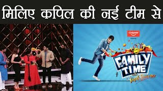 Family Time With Kapil Sharma: Meet Kapil's new team | FilmiBeat