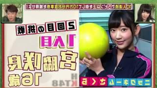 Miyawaki Sakura and Her bowling talent