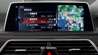 BMW 6 Series Gran Turismo - Navigation System: Alternative Route