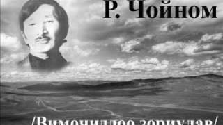 Р.Чойном - Монгол