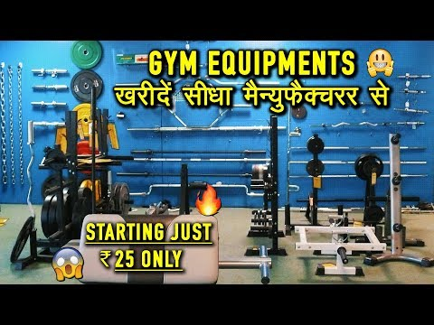 Buy Cheapest Gym & Sports Equipments At Wholesale Price || Gym Equipment Manufacturer Delhi