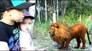 Король Лев погнался за детьми.Дети оживляют животных из книги