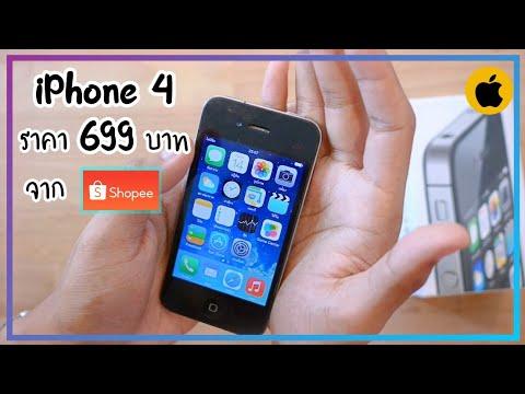 แกะกล่อง iPhone 4 ราคา 699 จาก Shopee คิดดีๆก่อนซื้อ
