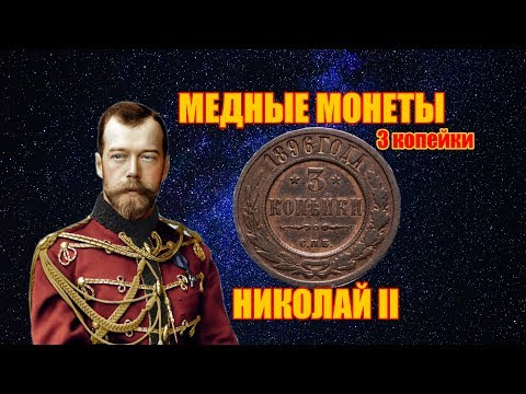 ЦАРСКИЕ МЕДНЫЕ МОНЕТЫ НИКОЛАЯ II. 3 КОПЕЙКИ С 1895-1916 ГОД. ЦЕНА МОНЕТ