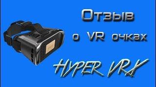 Отзыв о vr очках Hyper VRX | Очки виртуальной реальности Hyper VRX | Стоит брать или нет?