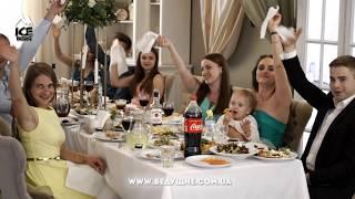 Дуэт ведущих Iceberg | Свадьба Назар и Люба 29.07.2017 г.