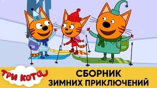 Три кота Сборник зимних приключений Мультфильмы для детей