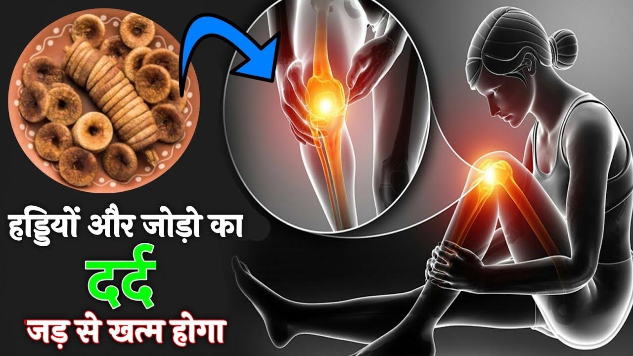 10 साल पुराने घुटनों का दर्द,जोड़ों का दर्द,कमर दर्द बिल्कुल ठीक हो जाएगा Joint Pain, Back Pain