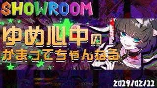 【SHOWROOM】ぼっち飯回避配信【2019/2/11】