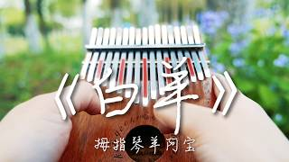 aries a chinese song kalimba cover