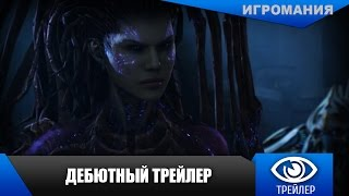 Starcraft 2: Legacy of the Void - Дебютный трейлер