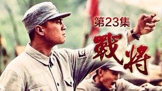 《战将》 第23集 敌军针对韩先楚展开斩首行动(主演:徐洪浩、宁宁、刘鹏、沙杰)| CCTV电视剧
