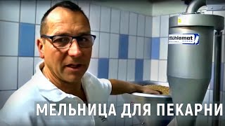 Хлеб из собственной муки  Мельница Muehlomat целнозерновая #мука для пекарни(, 2016-10-31T18:47:22.000Z)