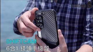 Searching C -【ShiftCam6合1 鏡頭手機殼】