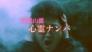 2016年制作 未完成映画予告編大賞応募作 監督:佐藤雄二 学生残酷映画祭...