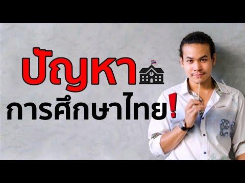 ปัญหาของการศึกษาไทย