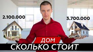 Сколько стоит построить дом во Владивостоке?