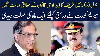 Raheel Sharif to Lose Foreign Job..Know Details in this Video