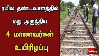 #JUSTIN : ரயில் தண்டவாளத்தில் மது அருந்திய 4 மாணவர்கள் உயிரிழப்பு | Coimbatore | Train Accident