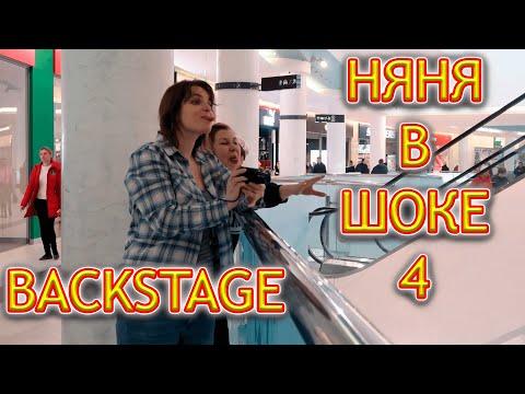 BACKSTAGE Няня в шоке 4 . Самая тяжелая съемка