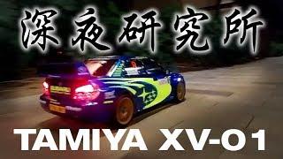 066 深夜研究所 - 逝去的日子 (TAMIYA XV-01)
