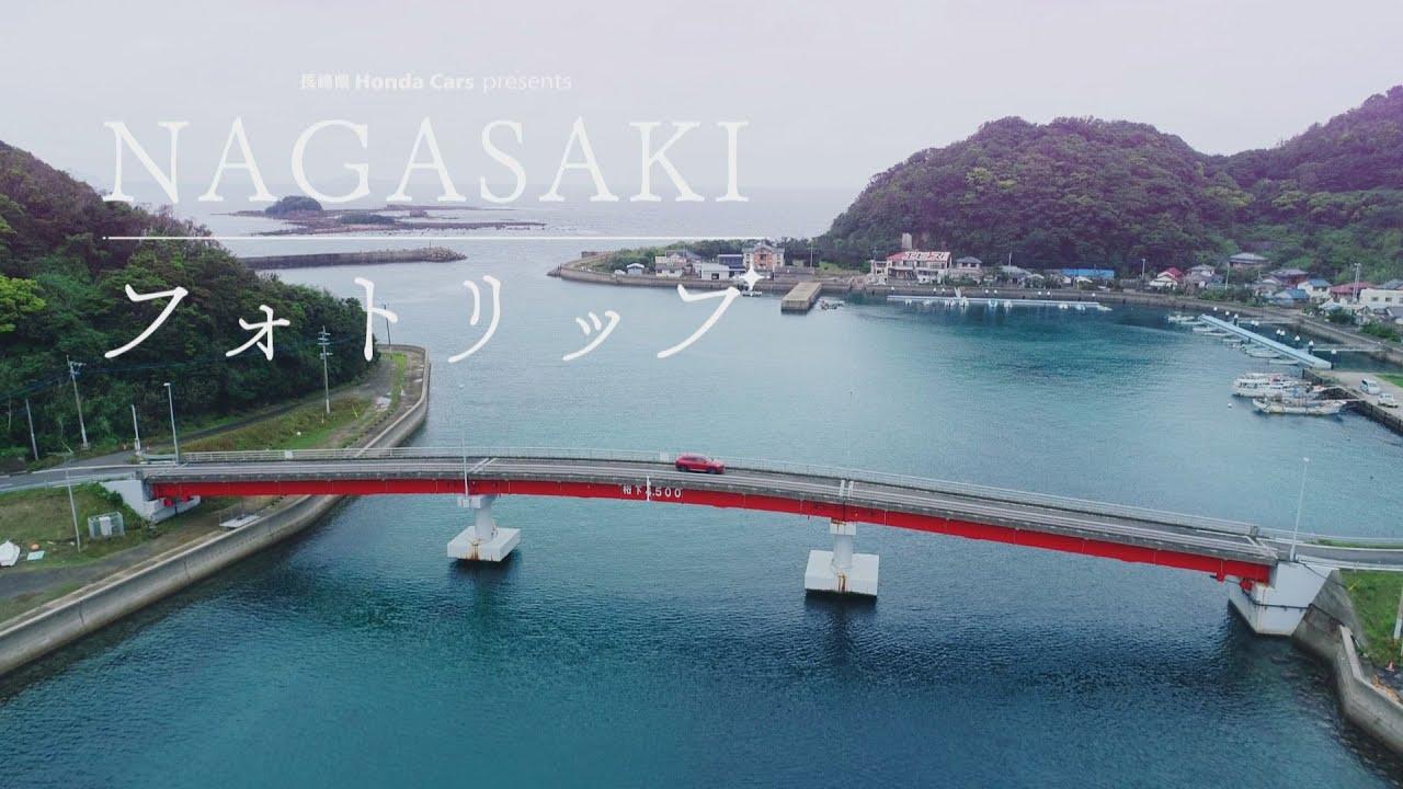 【KTN】NAGASAKIフォトリップ ~西海市 西海橋公園~