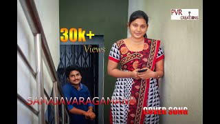samajavaragamana-cover-song-ala-vaikuntapuram-lo-allu-arjun-pvr-creations
