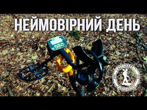НЕВЕРОЯТНЫЕ НАХОДКИ нашли ТОПОР ТЕСЛА, находки кладоискателей. Коп в лесу с металлоискателем