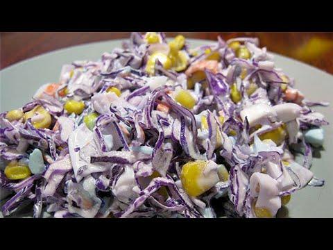 салат с капустой сиреневой