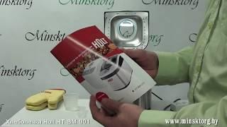 Хлебопечка HOLT HT-BM-001