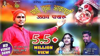 Aai Tujha Aakashi Udatay Pakharu / Shiva Mhatre...