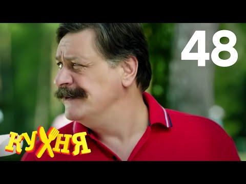 Кухня | Сезон 3 | Серия 48
