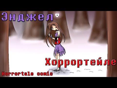 Энджел в Хоррортейле (horrortale comic) #2 | Русский дубляж [RUS]